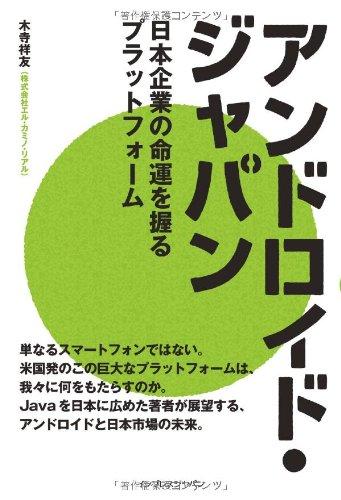 アンドロイド・ジャパン ―日本企業の命運を握るプラットフォーム―