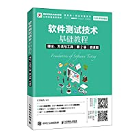 Software testing technology based tutorial theories. methods and tools (2nd Edition) (Micro class version)(Chinese Edition)