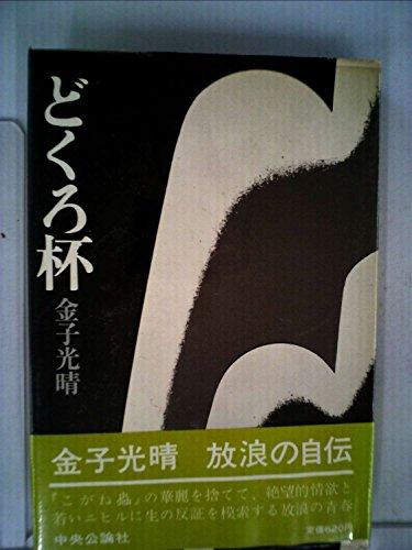 どくろ杯 (1971年)