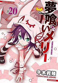 [牛木義隆]の夢喰いメリー 20巻 (まんがタイムKRコミックス)