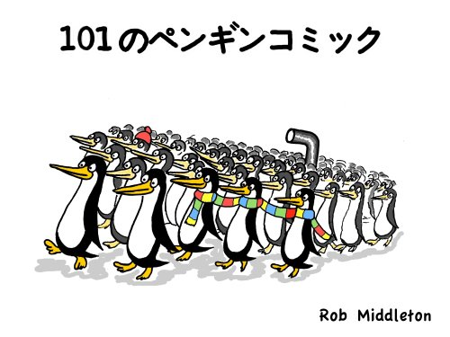 101 Penguin Cartoons (Japanese Edition)