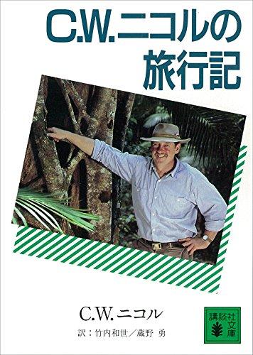C.W.ニコルの旅行記 (講談社文庫)