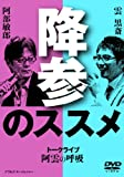 阿雲の呼吸 降参のススメ (阿部敏郎+雲黒斎) [DVD]