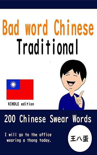 Bad word Chinese Traditional (English Edition)