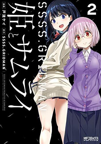 SSSS.GRIDMAN 姫とサムライ 2 _0