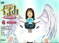 鋼鉄天使くるみpure(6) 特典付完全限定版 [DVD]