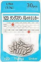 YZD タングステン バレットシンカー TG 3.5g 1/8oz 【30個】(保護チューブ入り)