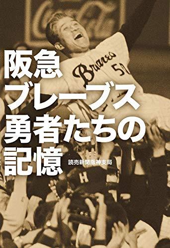 阪急ブレーブス 勇者たちの記憶 - 読売新聞阪神支局