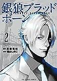 銀狼ブラッドボーン(2) (裏少年サンデーコミックス)
