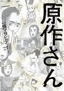 [一條マサヒデ, 藤本たみこ]の原作さん (アクションコミックス)