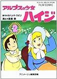 アルプスの少女ハイジ 2 (アニメージュコミックススペシャル フィルムコミック)