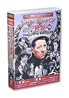 フランス映画 ジャン・ギャバンの世界 第3集 DVD10枚組 (ケース付)セット