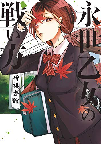 永世乙女の戦い方(4) (ビッグコミックス)