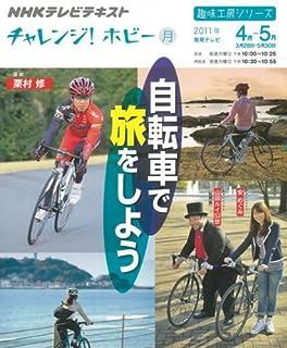 【ハ゛ーケ゛ンフ゛ック】 自転車で旅をしよう-NHKテレビテキストチャレンジ!ホビー