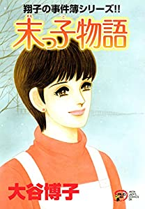 翔子の事件簿シリーズ 20巻 表紙画像