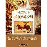 縱橫水陸交通 (English Edition)