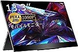 モバイルモニター/モバイルディスプレイ/cocopar 13.3インチ/スイッチ用モニター/非光沢ノングレアIPSパネル/薄い/軽量/HDRモード/FreeSync対応/ブルーライト機能1920x1080FHD/USB Tpye-C一本/mini HDMI/3年保証 YC-133R