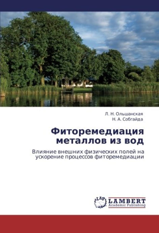 カレッジ本質的ではないフィクションFitoremediatsiya Metallov Iz Vod
