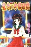 魔奇の学級日誌 (講談社コミックスるんるん)