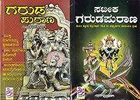 Garuda Purana (2 Books)