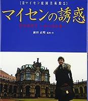マイセンの誘惑―村田朱実子 私の宝石箱 箱根マイセン庭園美術館所蔵