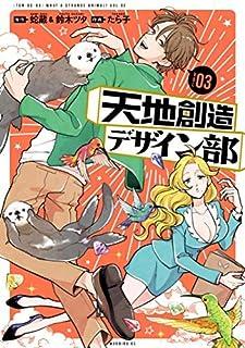 天地創造デザイン部 コミック 1-3巻セット