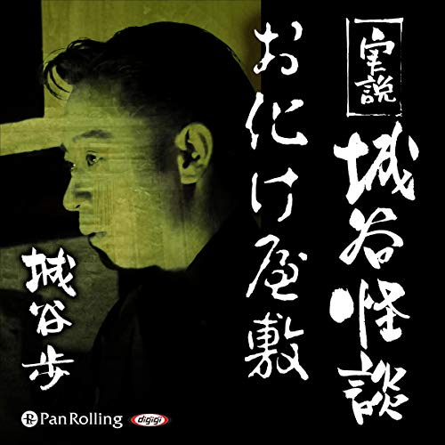 『実説 城谷怪談「お化け屋敷」』のカバーアート