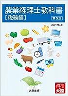 農業経理士教科書[税務編](第5版)
