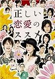 正しい恋愛のススメ DVD-BOX[DVD]