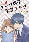 スーツ男子と恋愛フラグ[1話売り] story04 (花とゆめコミックススペシャル)