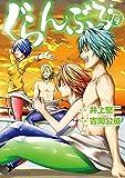 ぐらんぶる コミック 1-14巻セット
