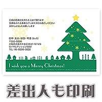 【差出人印刷込み 30枚】 クリスマスカード XS-52 ハガキ 印刷 Xmasカード 葉書