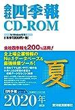 会社四季報CD-ROM 2020年3集・夏号 (CDーROM)