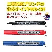 三菱鉛筆 業務用 消耗品 ホワイトボードマーカー PWB-2M 筆記線幅1.3~1.7mm 選べる3本