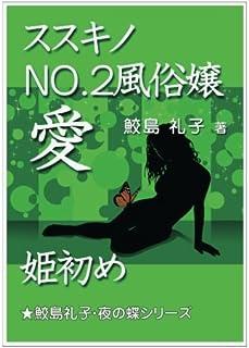 ススキノNO.2風俗嬢 ―愛― 姫初め (☆鮫島礼子・夜の蝶)