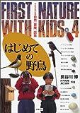 はじめての野鳥 (子どもとはじめる自然「冒険」図鑑 4)
