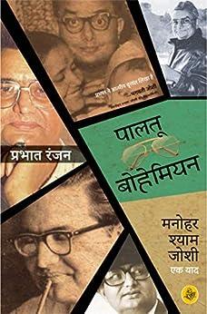 Paalatu Bohemian: Manohar Shyam Joshi Ek Yaad (Hindi Edition) by [Prabhat Ranjan]