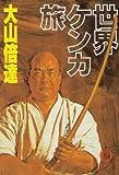 世界ケンカ旅 (徳間文庫 483-1)