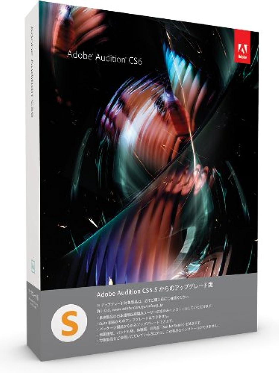 泣いている移住する犯すAdobe Audition CS6 Windows版 アップグレード版「S」(CS5.5からのアップグレード) (旧製品)
