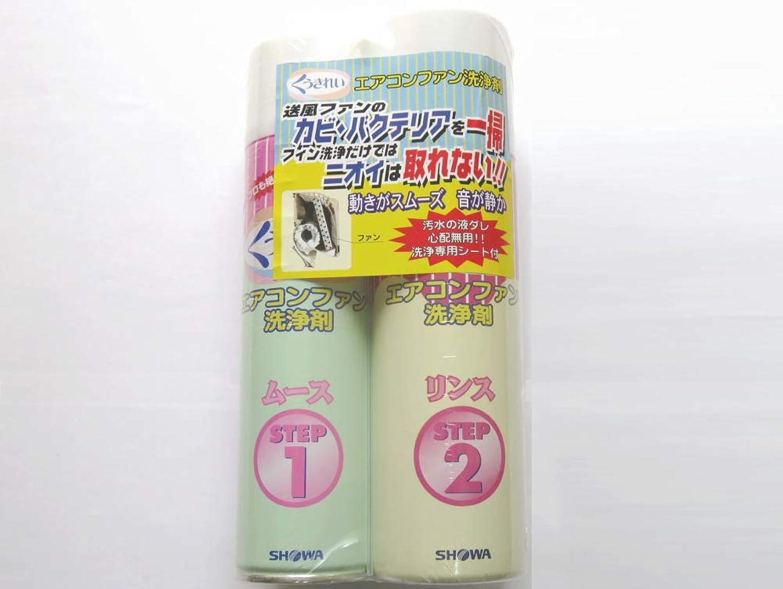【プロ仕様】エアコンファン洗浄剤ムースと中和剤のリンスの2液タイプ *6~8畳用1台分お手軽エアコン洗浄剤セット ショーワ くうきれい