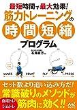 最短時間で最大効果! 筋力トレーニングの時間短縮プログラム