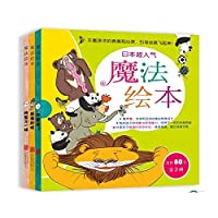 Magic Picture Book (Set full 3)(Chinese Edition)