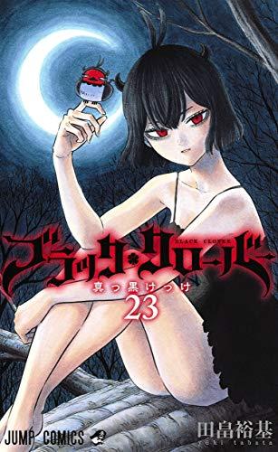 ブラッククローバー 23 (ジャンプコミックス)