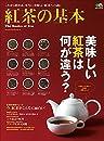 紅茶の基本 エイムック