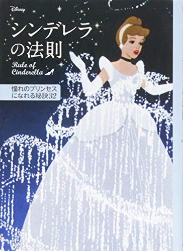 ディズニー シンデレラの法則 Rule of Cinderella 憧れのプリンセスになれる秘訣32の詳細を見る