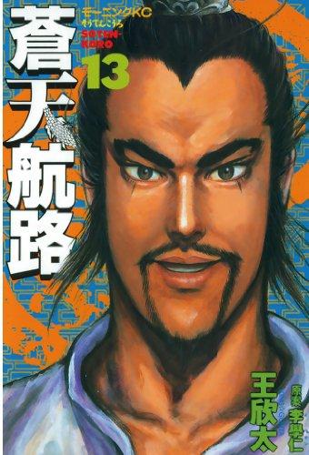 蒼天航路(13) (モーニングコミックス)