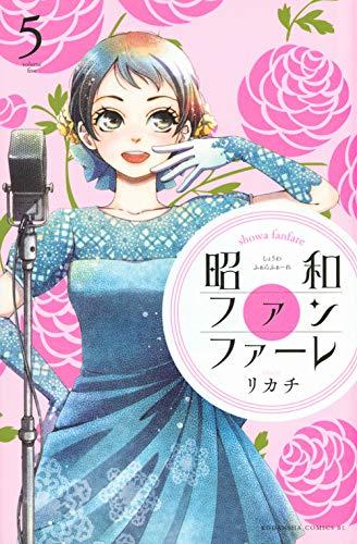 昭和ファンファーレ(5) (BE LOVE KC) - リカチ