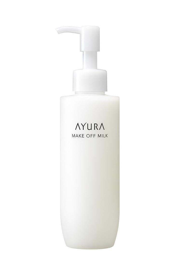 電極温室ばかげているアユーラ (AYURA) メークオフミルク < メイク落とし > 170mL 肌をいたわりながらしっかりオフするミルクタイプ