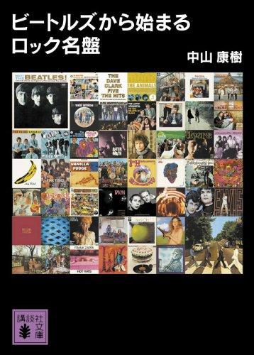 ビートルズから始まるロック名盤 (講談社文庫)