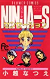 NINJA-Sセンセーション (フラワーコミックス)